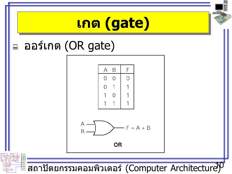 สถาปัตยกรรมคอมพิวเตอร์ (Computer Architecture) 10 เกต (gate)  ออร์เกต (OR gate)