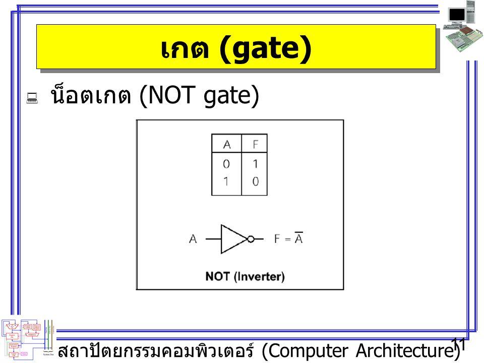 สถาปัตยกรรมคอมพิวเตอร์ (Computer Architecture) 11 เกต (gate)  น็อตเกต (NOT gate)