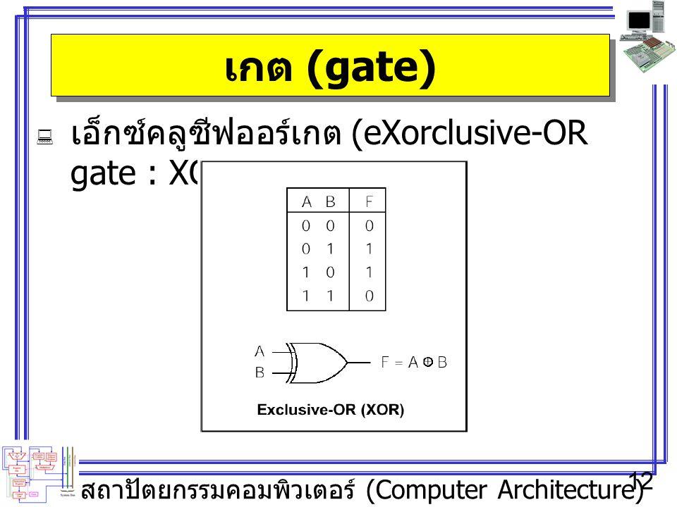 สถาปัตยกรรมคอมพิวเตอร์ (Computer Architecture) 12 เกต (gate)  เอ็กซ์คลูซีฟออร์เกต (eXorclusive-OR gate : XOR)