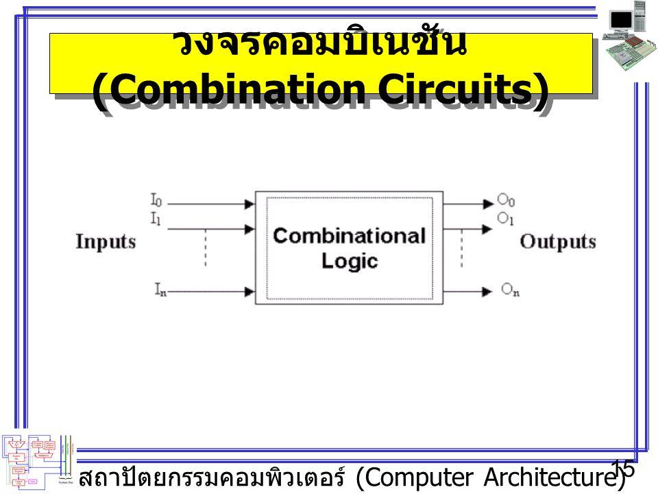 สถาปัตยกรรมคอมพิวเตอร์ (Computer Architecture) 15 วงจรคอมบิเนชัน (Combination Circuits)