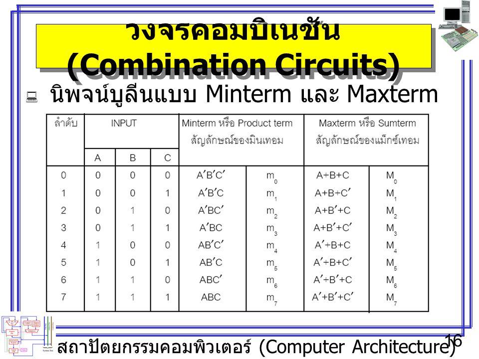 สถาปัตยกรรมคอมพิวเตอร์ (Computer Architecture) 16 วงจรคอมบิเนชัน (Combination Circuits)  นิพจน์บูลีนแบบ Minterm และ Maxterm