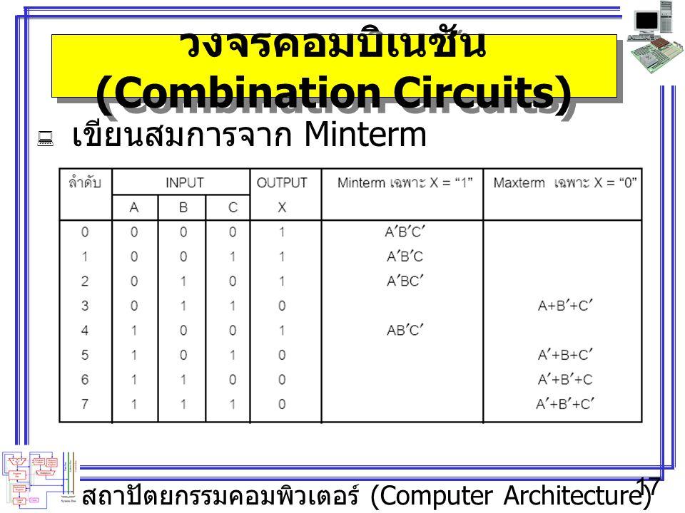 สถาปัตยกรรมคอมพิวเตอร์ (Computer Architecture) 17 วงจรคอมบิเนชัน (Combination Circuits)  เขียนสมการจาก Minterm