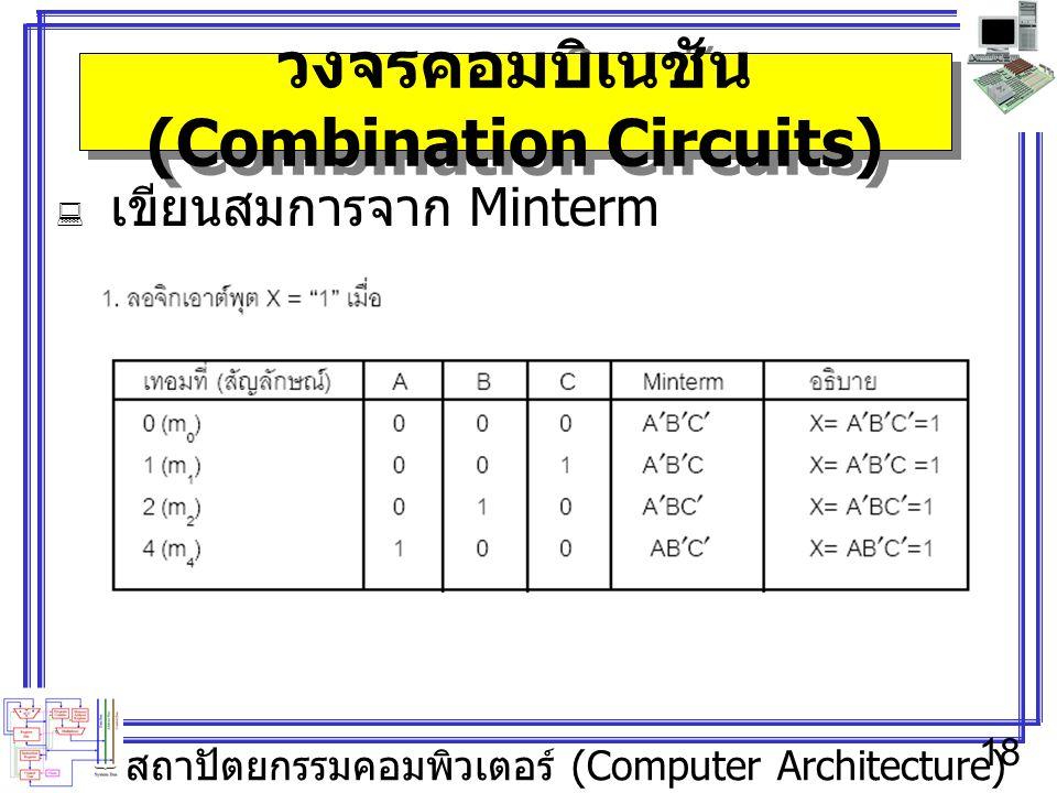 สถาปัตยกรรมคอมพิวเตอร์ (Computer Architecture) 18 วงจรคอมบิเนชัน (Combination Circuits)  เขียนสมการจาก Minterm