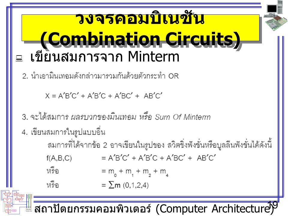 สถาปัตยกรรมคอมพิวเตอร์ (Computer Architecture) 19 วงจรคอมบิเนชัน (Combination Circuits)  เขียนสมการจาก Minterm
