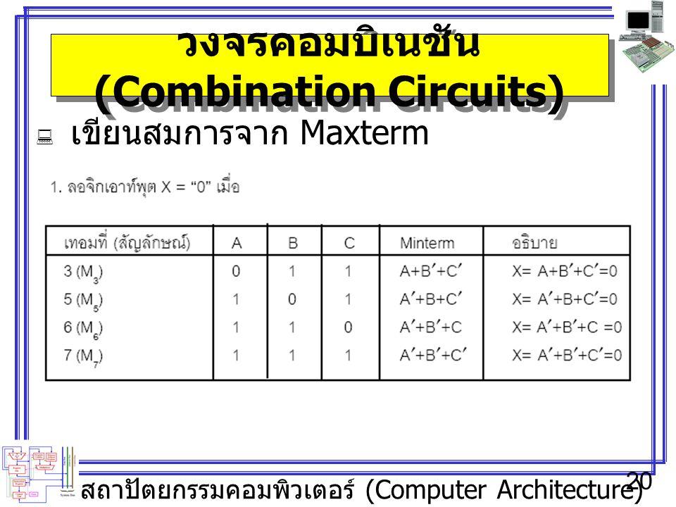 สถาปัตยกรรมคอมพิวเตอร์ (Computer Architecture) 20 วงจรคอมบิเนชัน (Combination Circuits)  เขียนสมการจาก Maxterm
