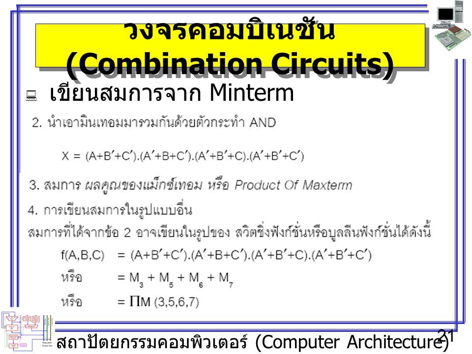 สถาปัตยกรรมคอมพิวเตอร์ (Computer Architecture) 21 วงจรคอมบิเนชัน (Combination Circuits)  เขียนสมการจาก Minterm