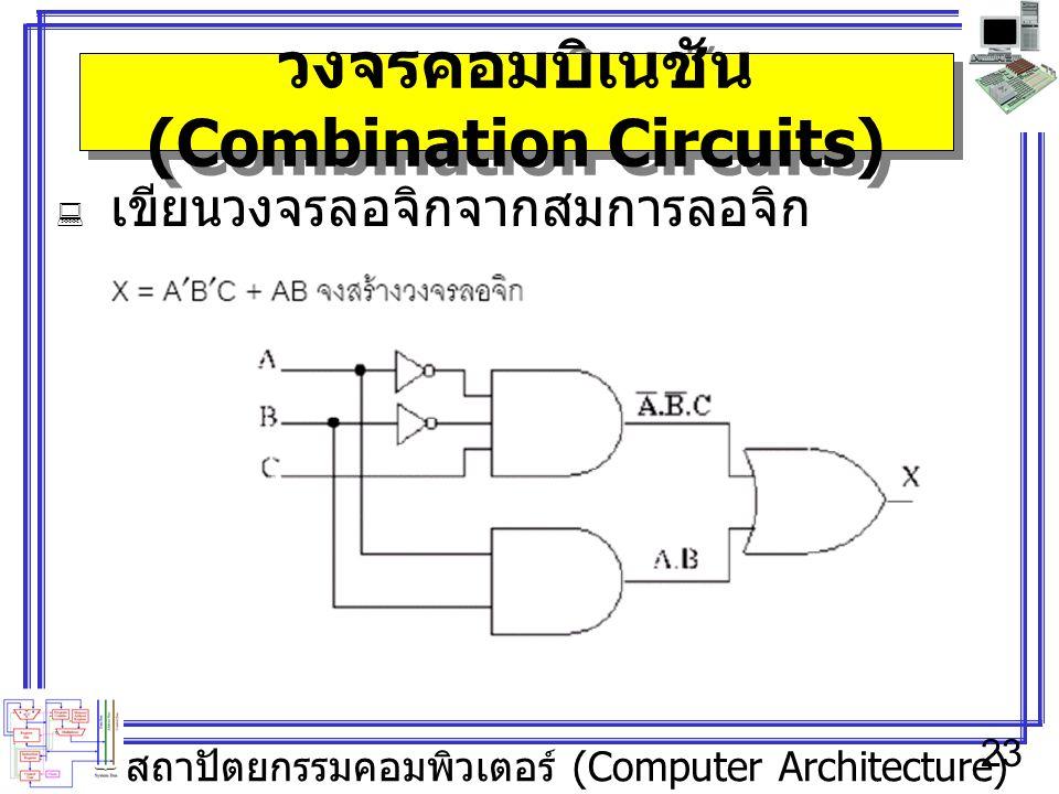 สถาปัตยกรรมคอมพิวเตอร์ (Computer Architecture) 23 วงจรคอมบิเนชัน (Combination Circuits)  เขียนวงจรลอจิกจากสมการลอจิก