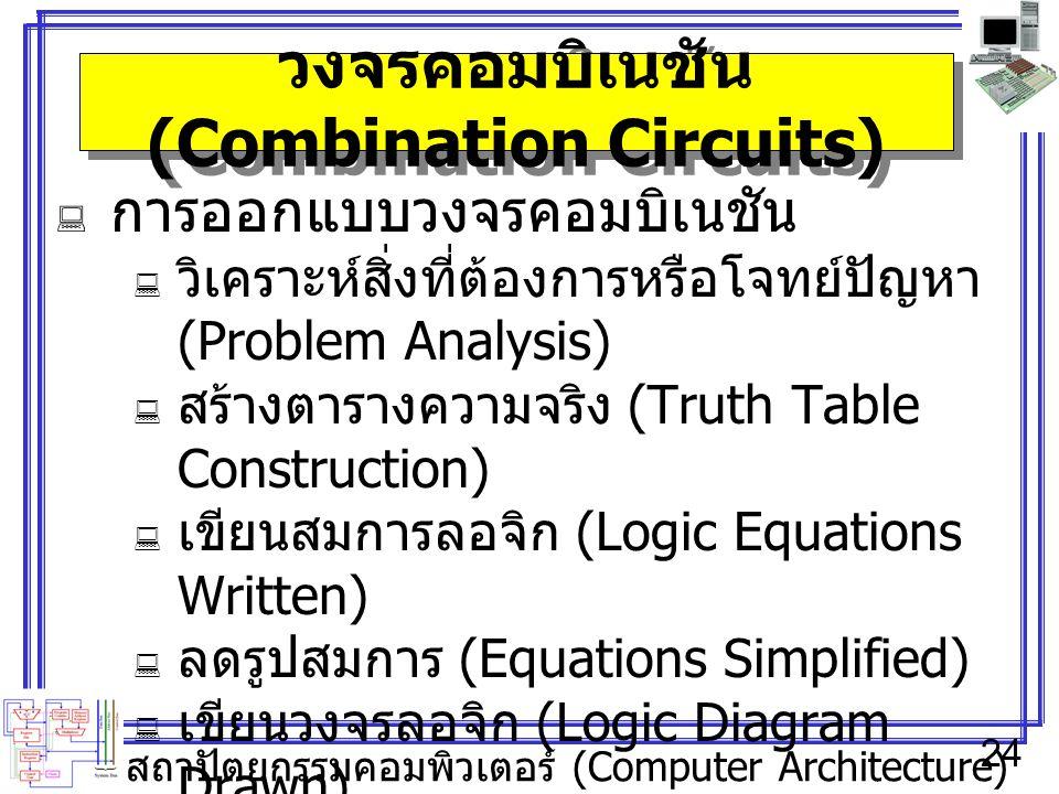 สถาปัตยกรรมคอมพิวเตอร์ (Computer Architecture) 24 วงจรคอมบิเนชัน (Combination Circuits)  การออกแบบวงจรคอมบิเนชัน  วิเคราะห์สิ่งที่ต้องการหรือโจทย์ปั