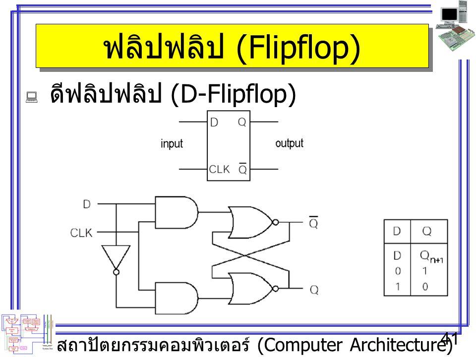 สถาปัตยกรรมคอมพิวเตอร์ (Computer Architecture) 41 ฟลิปฟลิป (Flipflop)  ดีฟลิปฟลิป (D-Flipflop)