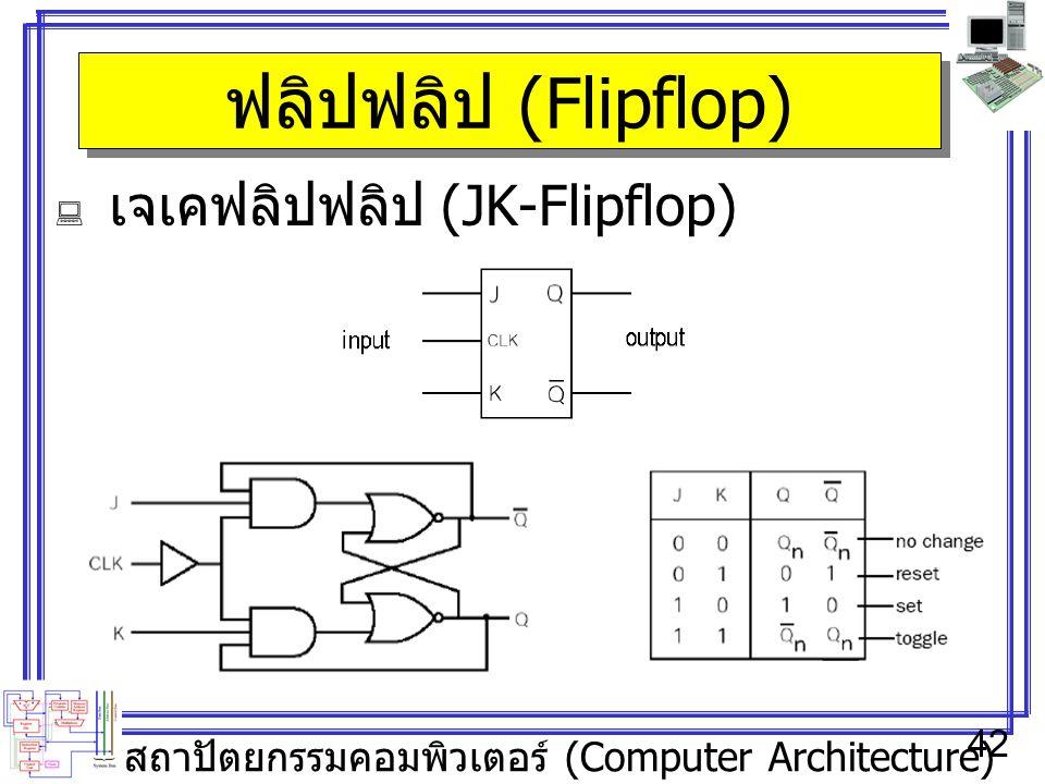 สถาปัตยกรรมคอมพิวเตอร์ (Computer Architecture) 42 ฟลิปฟลิป (Flipflop)  เจเคฟลิปฟลิป (JK-Flipflop)