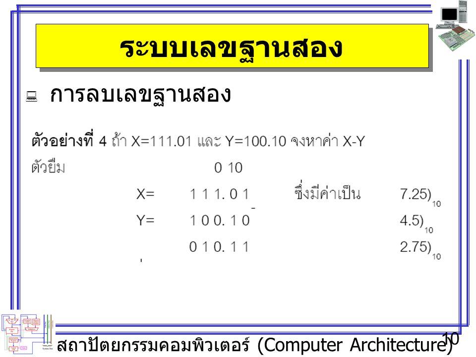 สถาปัตยกรรมคอมพิวเตอร์ (Computer Architecture) 10 ระบบเลขฐานสอง  การลบเลขฐานสอง