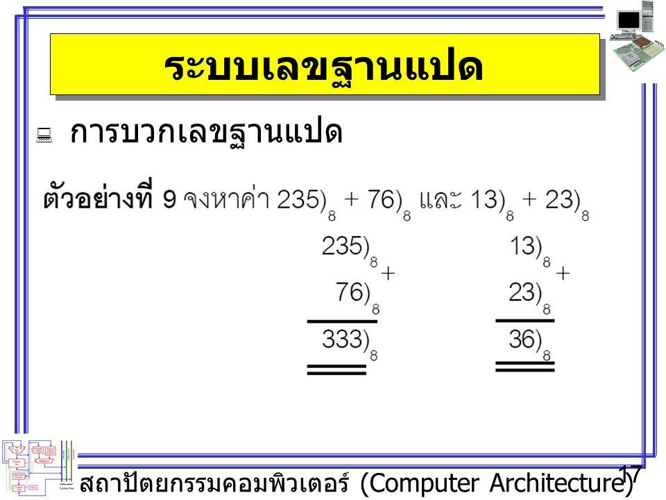 สถาปัตยกรรมคอมพิวเตอร์ (Computer Architecture) 17 ระบบเลขฐานแปด  การบวกเลขฐานแปด