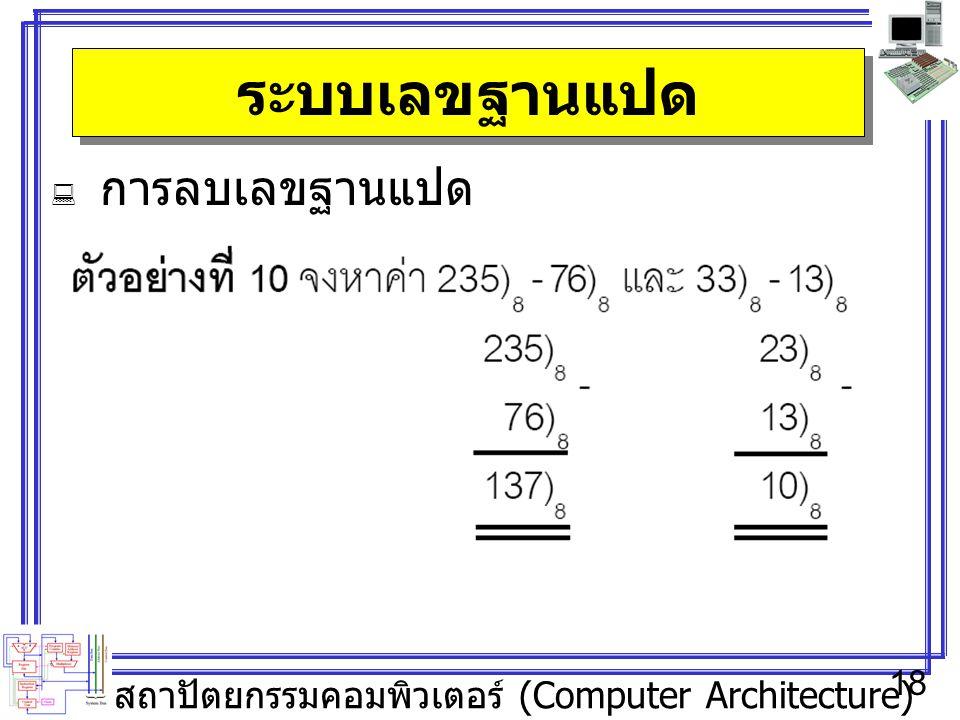 สถาปัตยกรรมคอมพิวเตอร์ (Computer Architecture) 18 ระบบเลขฐานแปด  การลบเลขฐานแปด
