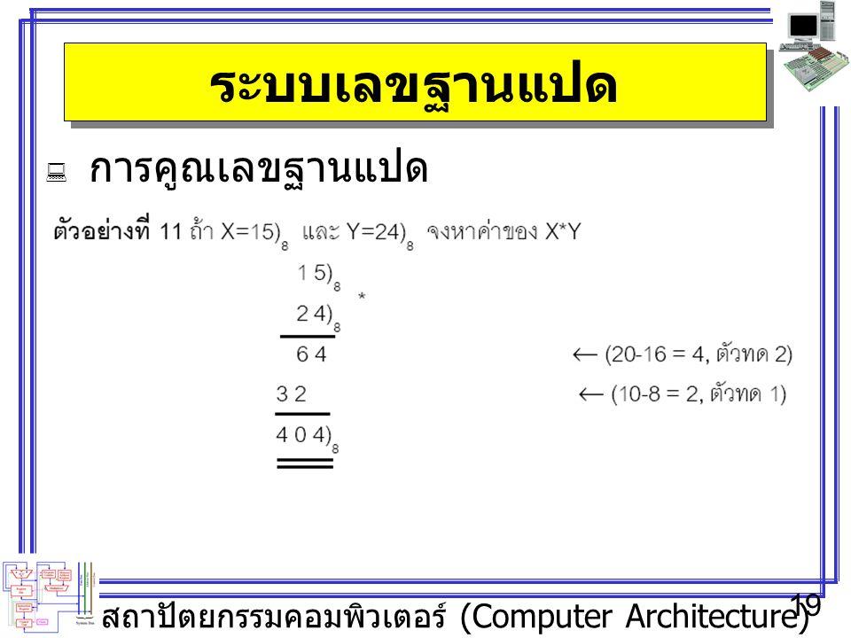 สถาปัตยกรรมคอมพิวเตอร์ (Computer Architecture) 19 ระบบเลขฐานแปด  การคูณเลขฐานแปด