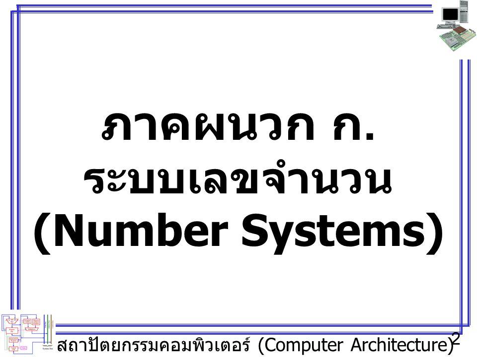 สถาปัตยกรรมคอมพิวเตอร์ (Computer Architecture) 2 ภาคผนวก ก. ระบบเลขจำนวน (Number Systems)