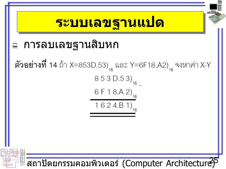 สถาปัตยกรรมคอมพิวเตอร์ (Computer Architecture) 25 ระบบเลขฐานแปด  การลบเลขฐานสิบหก