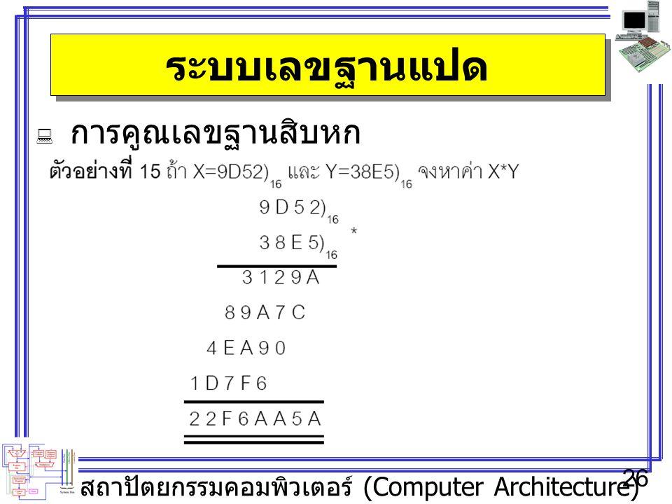 สถาปัตยกรรมคอมพิวเตอร์ (Computer Architecture) 26 ระบบเลขฐานแปด  การคูณเลขฐานสิบหก