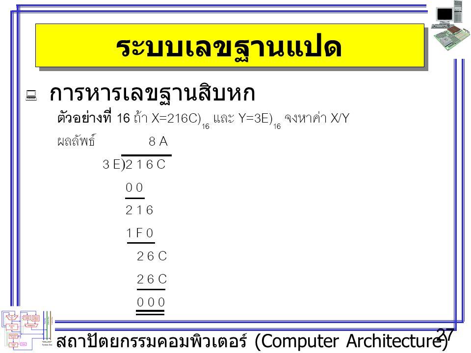 สถาปัตยกรรมคอมพิวเตอร์ (Computer Architecture) 27 ระบบเลขฐานแปด  การหารเลขฐานสิบหก