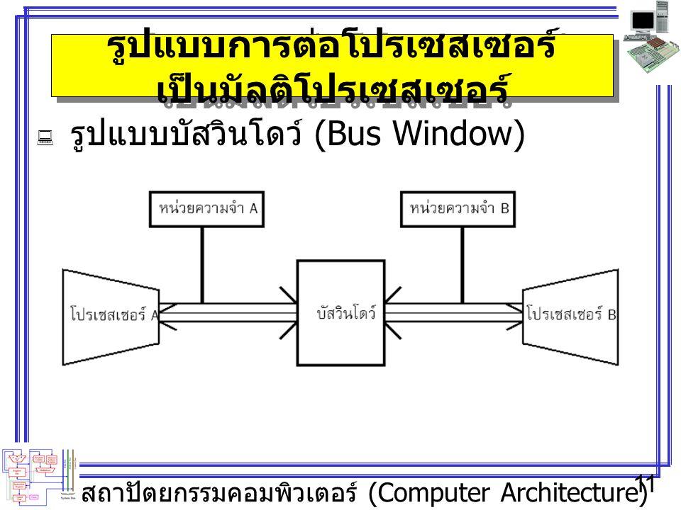 สถาปัตยกรรมคอมพิวเตอร์ (Computer Architecture) 11 รูปแบบการต่อโปรเซสเซอร์ เป็นมัลติโปรเซสเซอร์  รูปแบบบัสวินโดว์ (Bus Window)