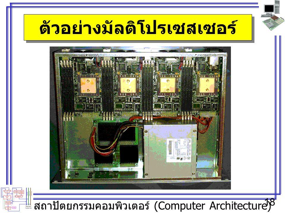 สถาปัตยกรรมคอมพิวเตอร์ (Computer Architecture) 18 ตัวอย่างมัลติโปรเซสเซอร์