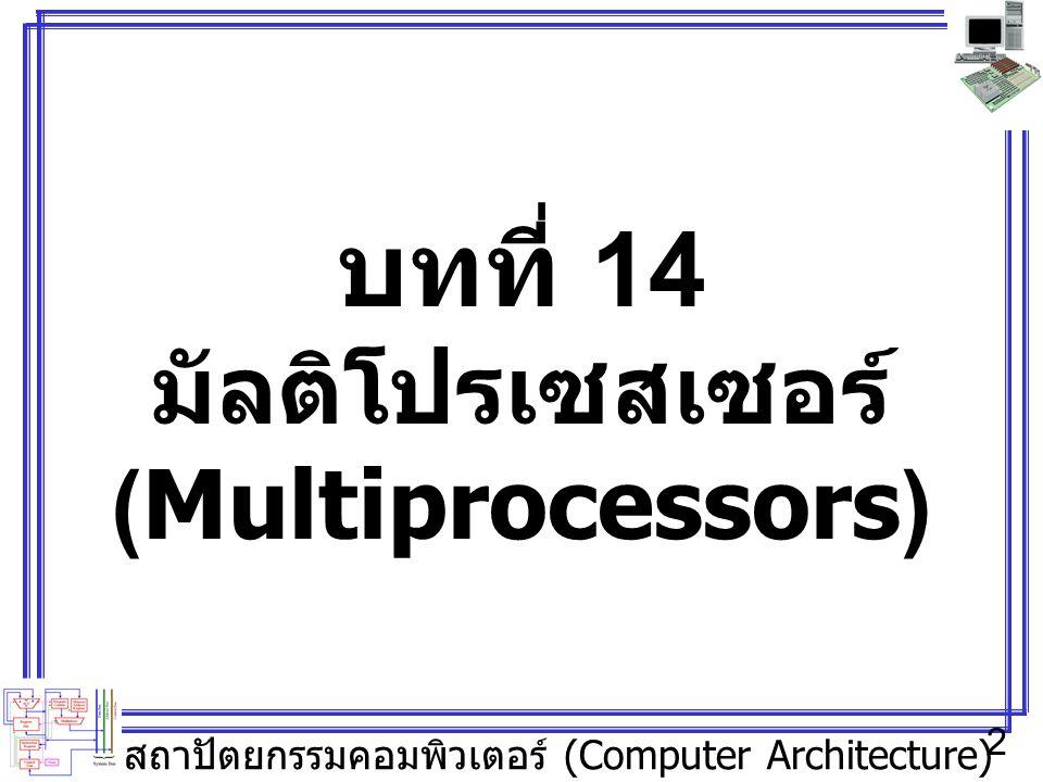 สถาปัตยกรรมคอมพิวเตอร์ (Computer Architecture) 2 บทที่ 14 มัลติโปรเซสเซอร์ (Multiprocessors)