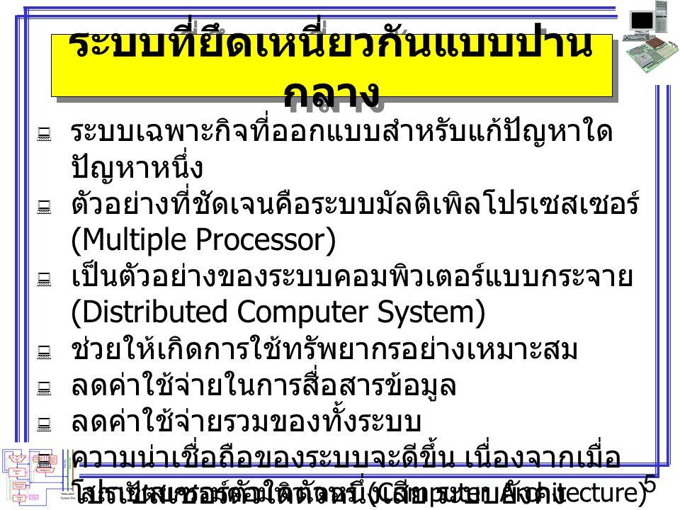 สถาปัตยกรรมคอมพิวเตอร์ (Computer Architecture) 5 ระบบที่ยึดเหนี่ยวกันแบบปาน กลาง  ระบบเฉพาะกิจที่ออกแบบสำหรับแก้ปัญหาใด ปัญหาหนึ่ง  ตัวอย่างที่ชัดเจ