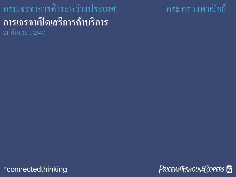  *connectedthinking กรมเจรจาการค้าระหว่างประเทศ กระทรวงพาณิชย์ 21 กันยายน 2547 การเจรจาเปิดเสรีการค้าบริการ