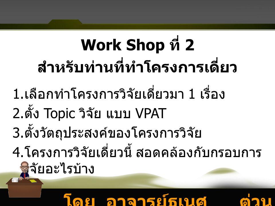 Work Shop ที่ 2 สำหรับท่านที่ทำโครงการเดี่ยว 1.เลือกทำโครงการวิจัยเดี่ยวมา 1 เรื่อง 2.