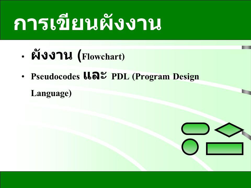 การเขียนผังงาน ผังงาน (Flowchart) Pseudocodes และ PDL (Program Design Language)