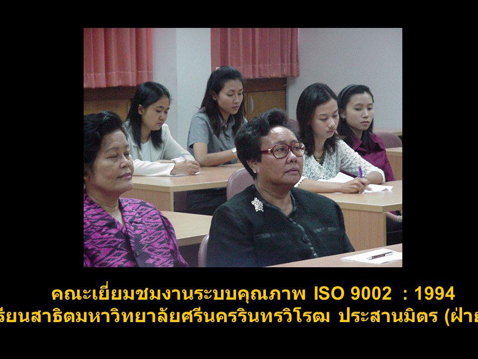 คณะเยี่ยมชมงานระบบคุณภาพ ISO 9002 : 1994 โรงเรียนสาธิตมหาวิทยาลัยศรีนครรินทรวิโรฒ ประสานมิตร ( ฝ่ายมัธยม )
