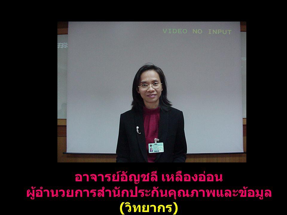 อาจารย์อัญชลี เหลืองอ่อน ผู้อำนวยการสำนักประกันคุณภาพและข้อมูล ( วิทยากร )