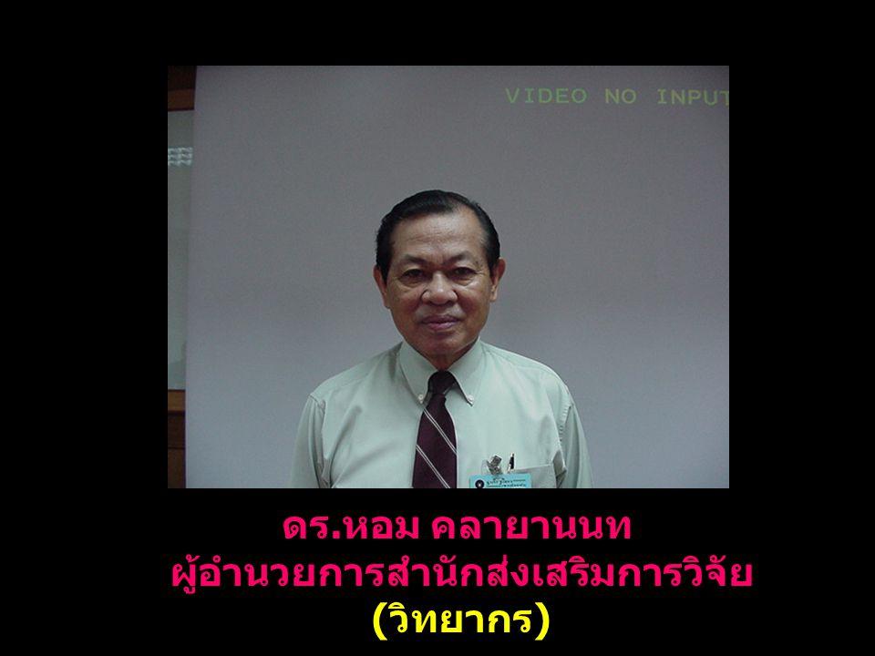 ดร. หอม คลายานนท ผู้อำนวยการสำนักส่งเสริมการวิจัย ( วิทยากร )