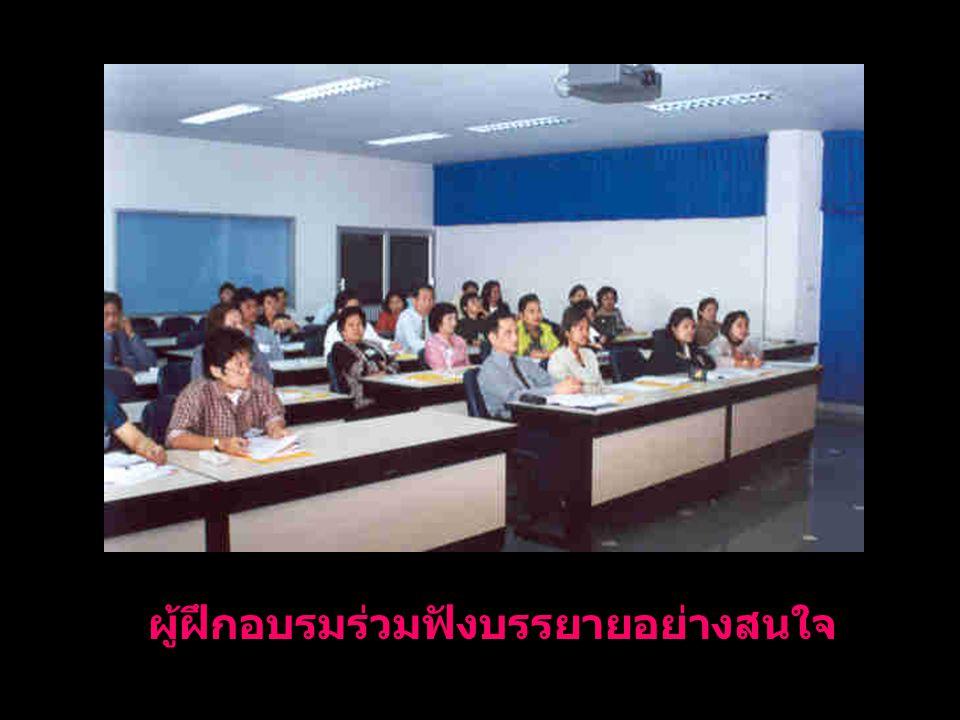 ผู้ฝึกอบรมร่วมฟังบรรยายอย่างสนใจ