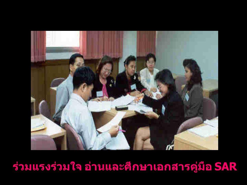 ร่วมแรงร่วมใจ อ่านและศึกษาเอกสารคู่มือ SAR