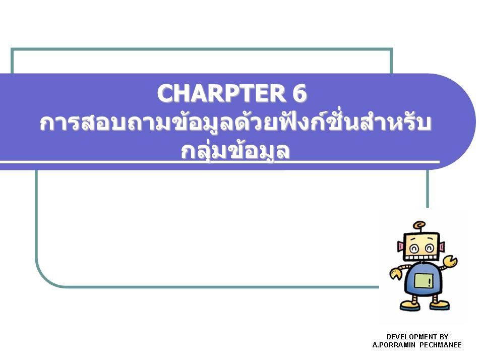 CHARPTER 6 การสอบถามข้อมูลด้วยฟังก์ชั่นสำหรับกลุ่มข้อมูล