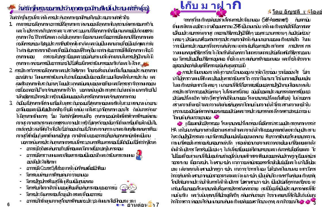 6 3 โดย อัญชลี เหลืองอ่อน เ ก็บ ม าฝ า ก อ่านต่อหน้า 7