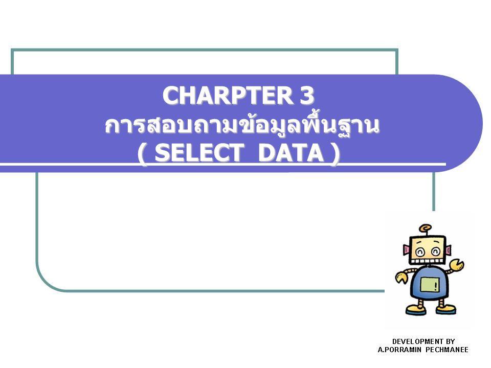 CHARPTER 3 การสอบถามข้อมูลพื้นฐาน ( SELECT DATA )