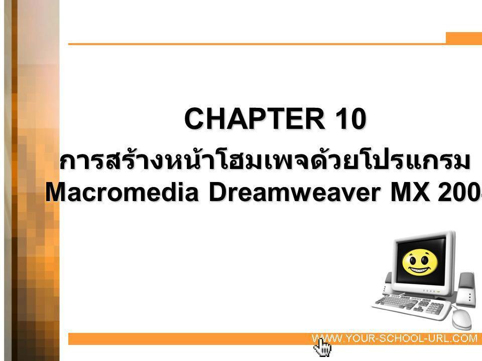 สาระการเรียนรู้ ศึกษาถึงวิธีการสร้างหน้าเว็บเพจให้สวยงามด้วย โปรแกรม Macromedia Dreamweaver Mx2004 ให้สวยงามด้วยการใช้ Layout, Frame และ Table