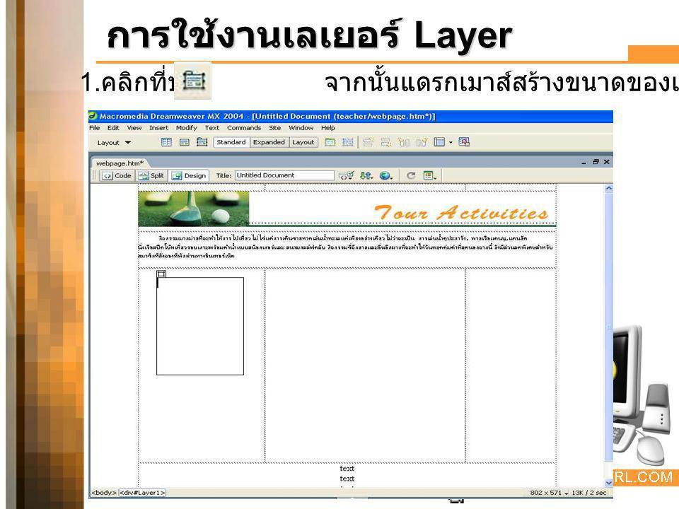 การใช้งานเลเยอร์ Layer 2.ทดลองนำภาพหรือข้อความมาใส่ 3.