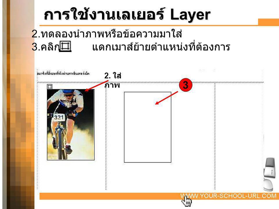 นอกจากนี้สามารถปรับแต่งรูปภาพหรือข้อความ ภายใน Layer ภายใน Layer ได้อีก เช่นใส่กรอบและใส่สีพื้นเป็นต้น การใช้งานเลเยอร์ Layer 4.