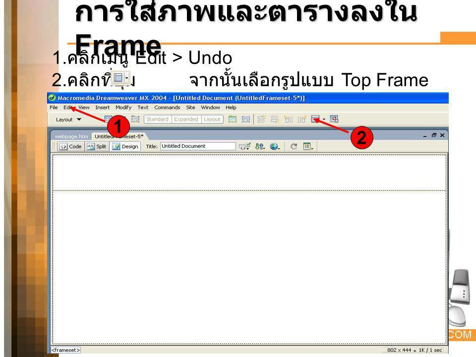การใส่ภาพและตารางลงใน Frame 3.คลิกในช่องเฟรมที่ 1 จากนั้นคลิกเมนู Modify > Page Properties 4.