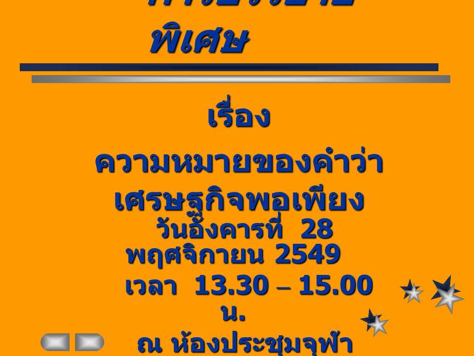 การบรรยาย พิเศษ วันอังคารที่ 28 พฤศจิกายน 2549 เวลา 13.30 – 15.00 น.