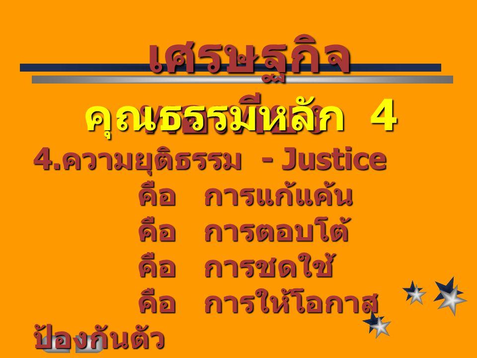 เศรษฐกิจ พอเพียง เศรษฐกิจ พอเพียง คุณธรรมหลัก 4 1. ความรอบคอบ - Prudence 2. ความกล้าหาญ - Courage 3. ความพอเพียง - Temperance