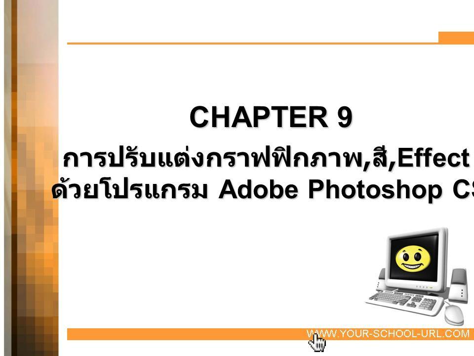 สาระการเรียนรู้ ศึกษาถึงวิธีการนำโปรแกรม Adobe Photoshop CS ใช้ในการออกแบบ กราฟฟิก, การสร้าง HEAD เมนู และการปรับแต่ กราฟฟิกที่ภาพเช่นการใส่แสง การใช้ Filter