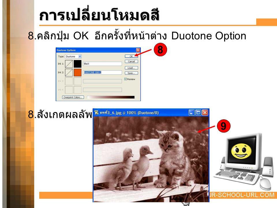 การเปลี่ยนโหมดสี 8. คลิกปุ่ม OK อีกครั้งที่หน้าต่าง Duotone Option 8. สังเกตผลลัพธ์ 8 9