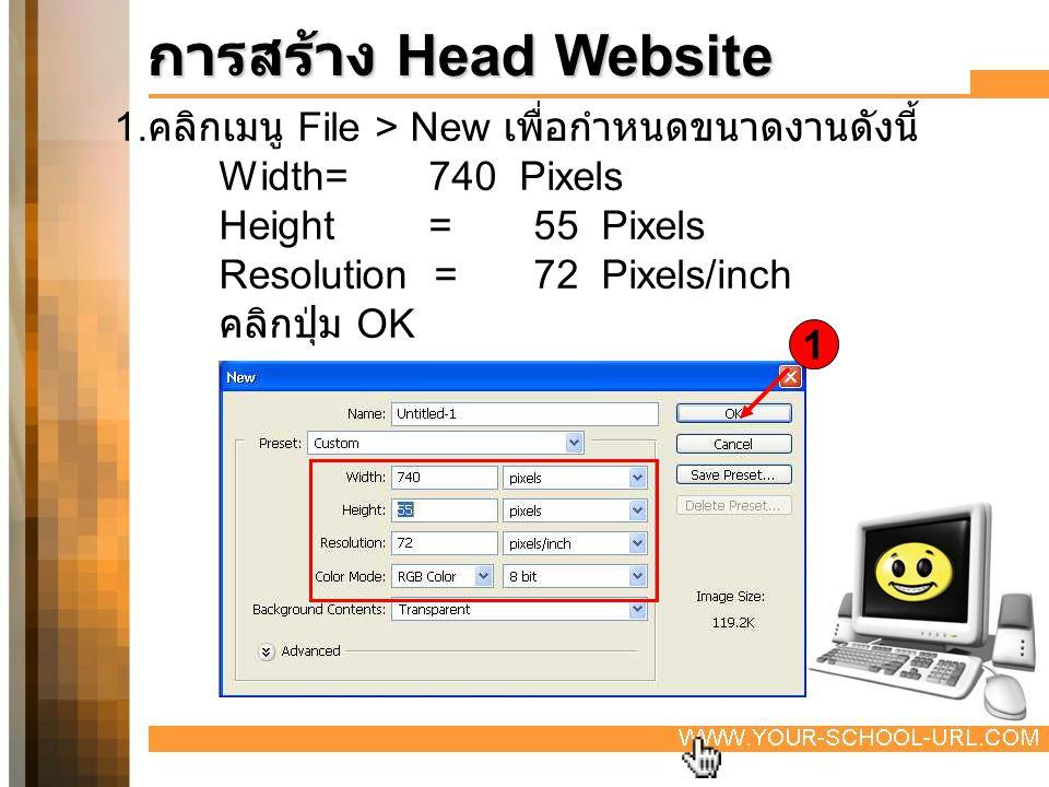 การสร้าง Head Website 1. คลิกเมนู File > New เพื่อกำหนดขนาดงานดังนี้ Width=740 Pixels Height=55 Pixels Resolution =72 Pixels/inch คลิกปุ่ม OK 1