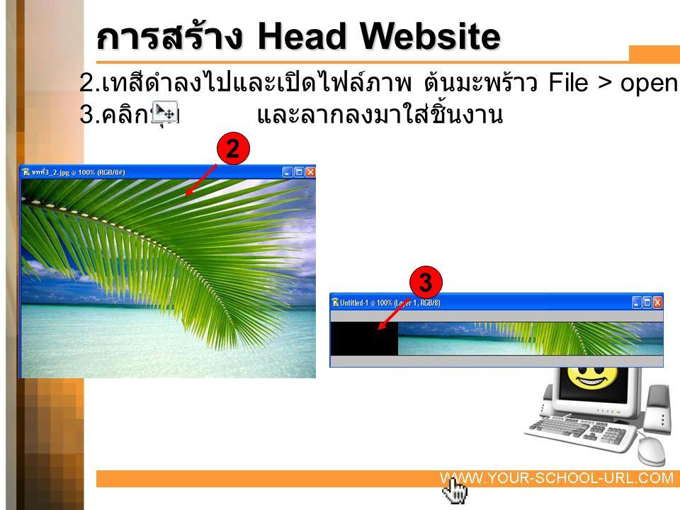 การสร้าง Head Website 2. เทสีดำลงไปและเปิดไฟล์ภาพ ต้นมะพร้าว File > open 3. คลิกปุ่ม และลากลงมาใส่ชิ้นงาน 2 3