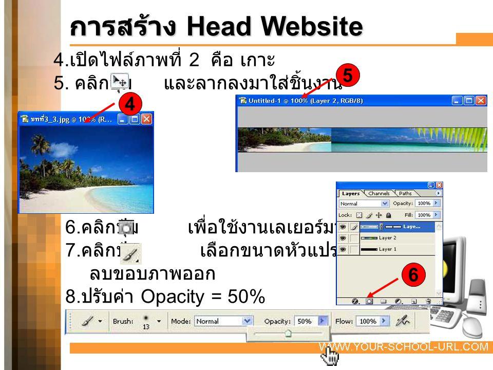 การสร้าง Head Website 4. เปิดไฟล์ภาพที่ 2 คือ เกาะ 5. คลิกปุ่ม และลากลงมาใส่ชิ้นงาน 4 5 6. คลิกปุ่ม เพื่อใช้งานเลเยอร์มาส์ก 7. คลิกปุ่ม เลือกขนาดหัวแป