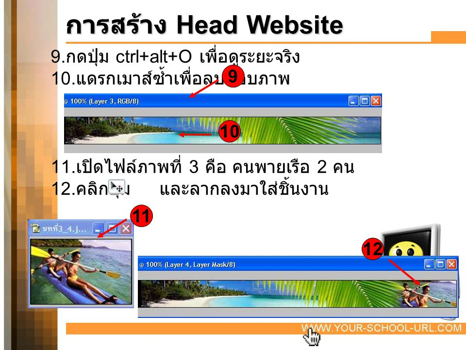 9. กดปุ่ม ctrl+alt+O เพื่อดูระยะจริง 10. แดรกเมาส์ซ้ำเพื่อลบขอบภาพ การสร้าง Head Website 11. เปิดไฟล์ภาพที่ 3 คือ คนพายเรือ 2 คน 12. คลิกปุ่ม และลากลง