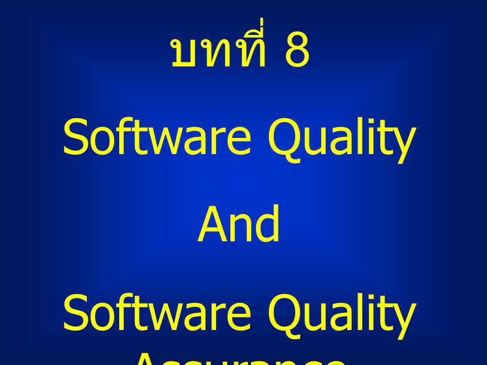 บทที่ 8 Software Quality And Software Quality Assurance